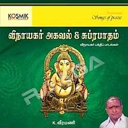 Vinayagar Agaval & Suprabhatam