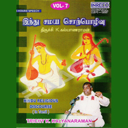 Hindu Religious Discourse - Shri Thyagarajar (Vol1)