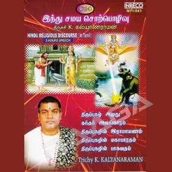 Hindu Religious Discourse - Thiruppugazhil Bhagavatham