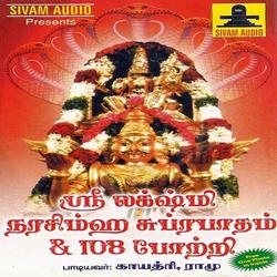 Sree Lakshmi Narasimha Suprabhatham & 108 Potri