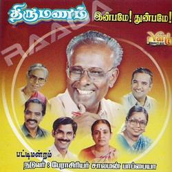 Thirumanam Inbamae Thunbamae (Patti Mandram)