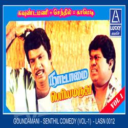 Goundamani Senthil (Comedy)