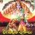 Bramharpanam Brahma Havih
