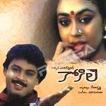 Kokila (1989)