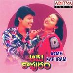 Aame Kapuram