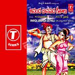 Ananda Janapada Geethalu (Folk)
