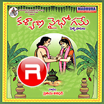 Kalyana Vaibhogame (Album)