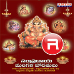Sampradaya Mangala Harathulu Vol - 1