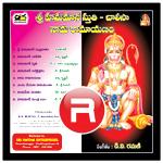 sri hanuman sthuthi, chalisa and namaramayanam
