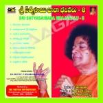 Sri Sathyasai Bajanalu Vol - 8