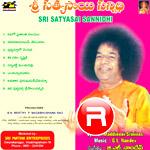 Sri Sathyasai Sannidhi