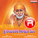 Sri Sai Charitha Ganamrutha Ghari