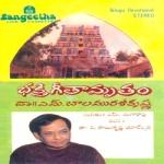 bhakthi geethamrutham