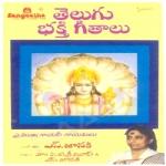 telugu bhakthi geethalu