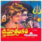Umashankara Sthuthi Maala