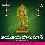 jayajaya hanumane