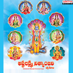 ashtalakshmi nithyanjali