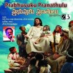 Prabhuvuku Pranathulu