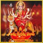 Ammamma Durga Bhavani Peddapuli