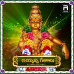 Ayyappa Geethalu