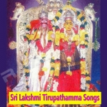 sri lakshmi tirupathamma songs