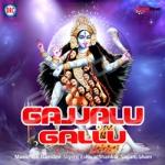 Gajjalu Gallu