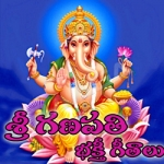 sri ganapayya bhakthi geethalu
