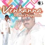 Venkanna Gunde Chappudu