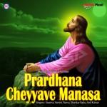 Prardhana Cheyyave Manasa