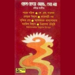memorable tagore songs vol - 1