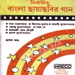 assorted bengali film hits ...