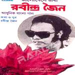 Bhaalobeshey Radha