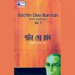 modern bengali songs vol - 1