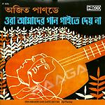 Ora Amader Gan Gaite Dey Na (Mass Song)