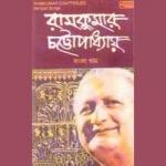 Bangla Gaan - Ramkumar Chatterjee