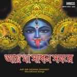 Aay Ma Sadhan Samarey - Vol 1