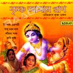 Krishna Aamar Pran