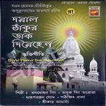 Dayal Thakur Daak Diyechhen