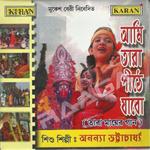 Aami Tara Pithe Jabo