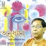 Anudhyan