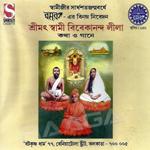 Srimat Swami Vivekananda Leela