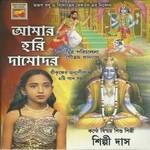 Aamar Hari Damodar