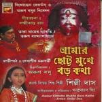 Aamar Chhotto Mukhe Baro Katha