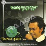 Aamar Pujar Phool