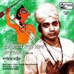 Guru Aamar Maner Mayla Jabey Kemoney