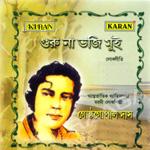 Guru Na Bhoji Mui