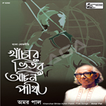 Khanchar Bhitor Achin Pakhi