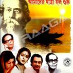 Aamader Jatra Holo Shuru - Vol 1