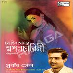 Je Chhilo Aamar Swapancharini