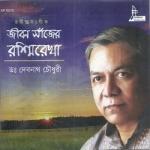 Jiban Sanjher Rashmirekha